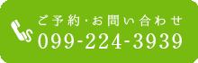 ご予約・お問い合わせ TEL 099-224-3939