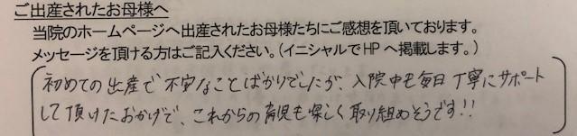 A.N様(2021年7月)