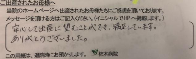 C.K様(2021年7月)