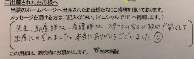 J.O様(2021年7月)