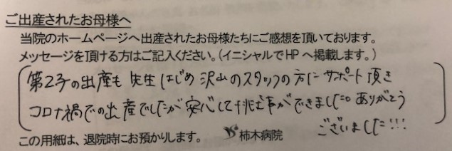 K.M様(2021年7月)