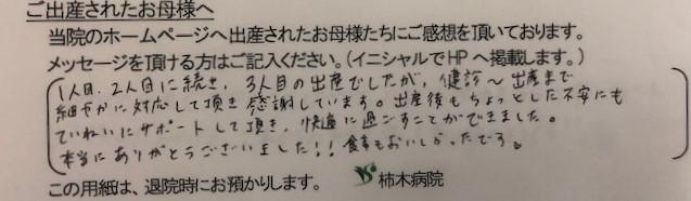 K.N様(2021年7月)