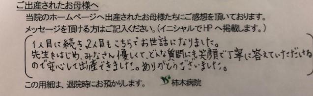 K.S様(2021年7月)