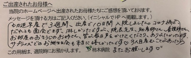 K.T様(2021年7月)