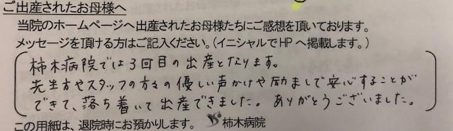R.T様(2021年7月)
