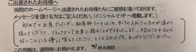 S.M様(2021年7月)