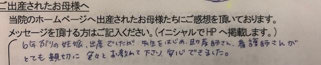 T.A様(2021年7月)
