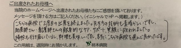 Y.N様(2021年7月)