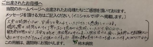 A.N様(2021年8月)