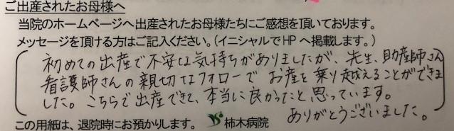 K.O様(2021年8月)