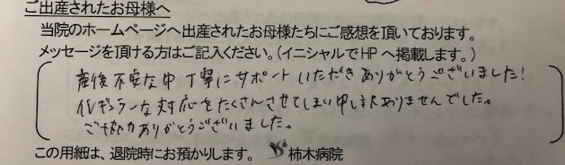 M.D様(2021年8月)