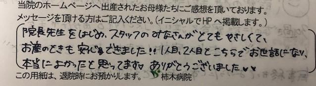 M.K様(2021年8月)