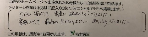 M.M様(2021年8月)