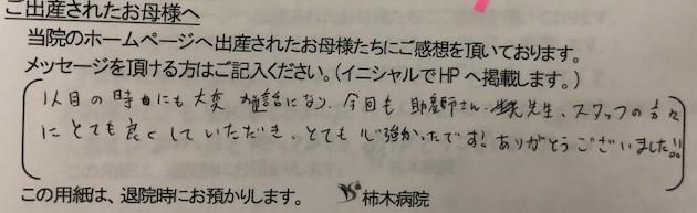 M.N様(2021年8月)