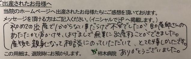 M.O様(2021年8月)