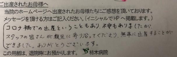 M.Y様(2021年8月)