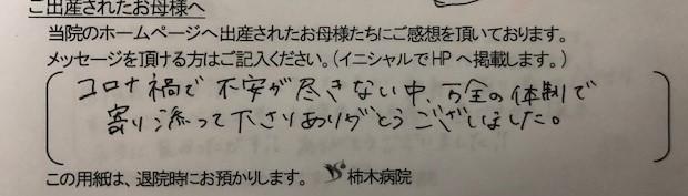 Y.O様(2021年8月)