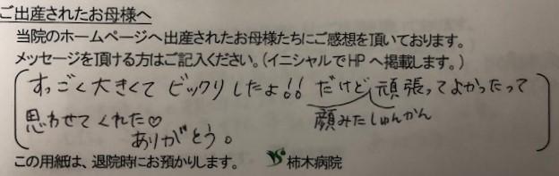 Y.S様(2021年8月)